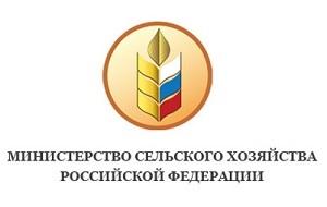 Министерство сельского хозяйства Российской Федерации (Минсельхоз России) — федеральное министерство Российской Федерации, обеспечивающее проведение единой агропромышленной политики