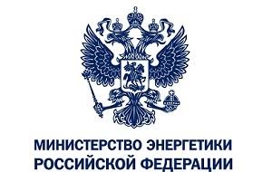 Министерство энергетики Российской Федерации (Минэнерго России) — федеральный орган исполнительной власти России, осуществляющий государственное управление в области энергетики и находящийся в ведении Правительства Российской Федерации