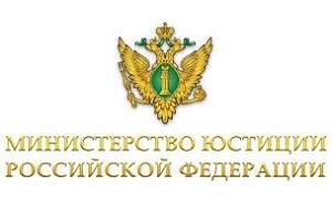 Министерство юстиции Российской Федерации (Минюст России) — федеральный орган исполнительной власти, осуществляющий выработку государственной политики (государственное управление) и нормативно-правовое регулирование в сфере юстиции, а также координирующее деятельность в этой сфере иных федеральных органов исполнительной власти
