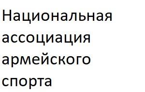 """""""Национальная Ассоциация Армейского Спорта"""" - общероссийская общественная организация"""