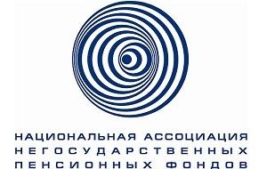 Национальная ассоциация негосударственных пенсионных фондов