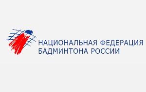 Общероссийская спортивная общественная организация «Национальная федерация бадминтона России» - является основанным на членстве добровольным самоуправляемым некоммерческим общественным объединением, созданным по инициативе группы граждан