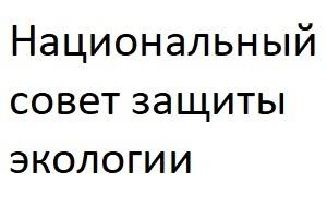 """""""Национальный совет защиты экологии"""" - общероссийская общественная организация"""
