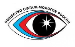 """""""Общество офтальмологов России"""" - общероссийская общественная организация"""