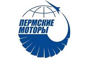 Открытое акционерное общество «Пермские моторы» учреждено в 1992 году на базе Пермского моторостроительного завода № 19 им. Сталина, основанного в начале тридцатых годов прошлого столетия.