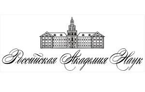 Государственная академия наук Российской Федерации, крупнейший в стране центр фундаментальных исследований.