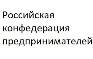 Общероссийская общественная организация поддержки и развития малого исреднего бизнеса «Российская конфедерация предпринимателей» была создана в 1996 году в Москве. Зарегистрирована в Министерстве юстиции Российской Федерации 9 августа 1996 года. До мая 2008 года носила название «Всероссийский союз поддержки и содействия малому и среднему бизнесу», которое было изменено на Восьмой конференции в связи с требованиями нового Закона «Об общественных объединениях».