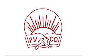 """ООО РУСО – Общероссийская общественная организация """"Российские ученые социалистической ориентации"""" (РУСО), создана в 1994 году по инициативе ученых марксистов-ленинцев. РУСО объединяет многих ученых социалистической ориентации - представителей фактических всех отраслей науки. Отделения РУСО действуют в 76 регионах"""