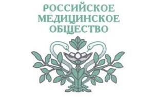 Российское медицинское общество – национальная медицинская организация Российской Федерации, представитель России во Всемирной Медицинской ассоциации (WMA)