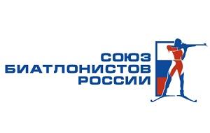 общероссийская общественная организация. Полноправный член Международного союза биатлонистов