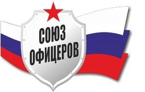 Союз офицеров неформально был создан в декабре 1991г. (в самый момент развала Советского Союза) группой офицеров Московских военных академий во главе с подполковником С.Н. Тереховым