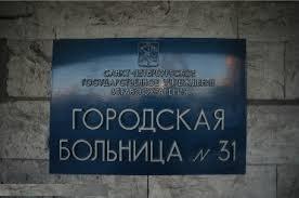В декабре 2012 года депутаты петербургского парламента обратились к губернатору города Георгию Полтавченко с запросом о судьбе горбольницы №31, которая может быть расформирована в связи с переездом в северную столицу Верховного суда и Высшего арбитража. Парламентариям написали врачи и пациенты стационара, которые просили уточнить информацию, что больница якобы может перейти в ведение управделами президента