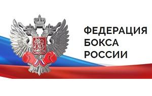 Федерация боксёров-любителей России. Является членом Международной ассоциации любительского бокса и Европейской ассоциации любительского бокса. Штаб-квартира федерации расположена в Москве