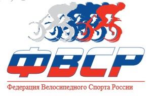 Общероссийская спортивная общественная организация, объединяющая в России виды велоспорта: трек, шоссе, маунтинбайк, BMX и представляющая их на мировой спортивной арене