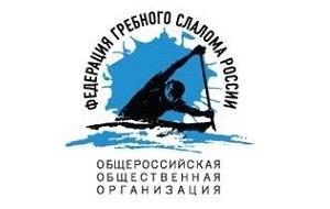 Федерация гребного слалома России - общероссийской общественной организации