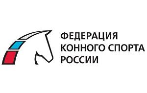 Общероссийская общественная организация «Федерация конного спорта России» является основанным на членстве общественным объединением, созданным с целью развития, совершенствования и популяризации конного спорта в Российской Федерации и объединяющим на добровольных началах региональные федерации конного спорта, детские спортивные школы, клубы, секции конного спорта, трудовые коллективы ипподромов, конных заводов, а также граждан, признающих настоящий Устав «Федерации конного спорта России» и принимающих на добровольной основе активное участие во всех направлениях деятельности Федерации
