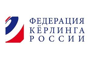 «Федерация кёрлинга России» - организация. Создана в 1991 году. Главными центрами развития керлинга являются гг. Санкт-Петербург, Москва, Вологда