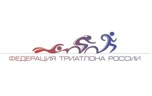 Организация. Зарегистрирована в Министерстве юстиции РФ в 1993 году объединяет спортивные организации более 20 субъектов Российской Федерации. Федерация является членом Международного (ITU) и Европейского (ETU) союзов триатлона