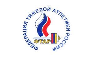 «Федерация тяжёлой атлетики России» учреждена в 1992 году; объединяет спортивные организации 66 субъектов Российской Федерации