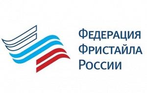 Федерация фристайла России - организация. Создана в 1992 году, объединяет спортивные организации 9 субъектов Российской Федерации.
