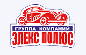 Компания «Элекс Полюс» – дочернее предприятие ОАО «АвтоВАЗ»