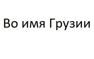 «Во имя Грузии» - общероссийское общественное движение