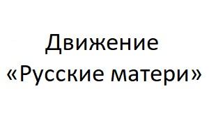 «Русские матери» -это общественное международное движение, которое защищает права родителей. Объединяет российские семьи, пострадавшие в зарубежных странах мира от ювенальной юстиции (были насильственно разлучены с родными кровными детьми)
