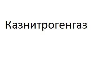 «Казнитрогенгаз» (КНГ) - казахский страховой холдинг