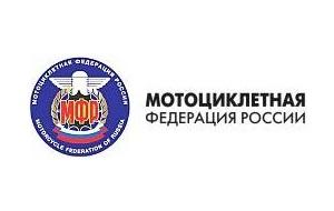 Мотоциклетная Федерация России (МФР) — общероссийская общественная организация, главной целью которой является развитие мотоспорта в стране
