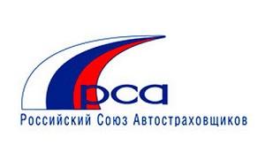 Некоммерческая организация, общероссийское профессиональное объединение страховщиков, осуществляющих обязательное страхование гражданской ответственности владельцев транспортных средств