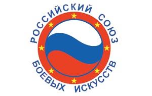 Российский союз боевых искусств - спортивная организация