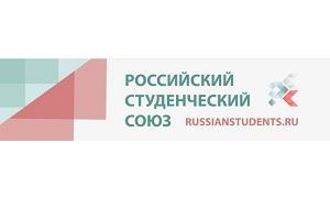 Общероссийская общественная организация «Российский студенческий союз» – объединение студентов и аспирантов, участвующих в построении гражданского общества
