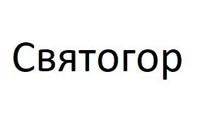ОАО «Святогор» – это предприятие полного технологического цикла получения черновой меди. В состав предприятия входит Волковский рудник (объем добычи руды – 170 тыс. тонн в год), Северный медно-цинковый рудник (980 тыс. тонн руды в год), обогатительная фабрика (объем переработки – 2,6 млн тонн руды в год), сернокислотный цех, работающий на отходящих газах металлургического производства (объем производства – 356 тыс. тонн кислоты в год). Основу составляет производство черновой меди (80 тыс. тонн в год). Для получения черновой меди на «Святогоре» имеются все звенья технологической цепочки: собственная сырьевая база, представленная Волковским рудником, Северным медно-цинковым рудником, обогатительная фабрика, металлургический цех