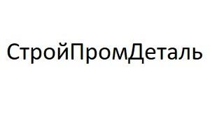 СтройПромДеталь