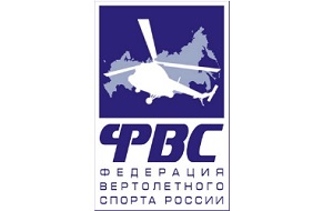 Федерация вертолётного спорта России