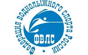 Федерация воднолыжного спорта России - спортивная организация