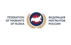 Федерация мигрантов России (ФМР) — российская общественная организация, объединяющая представителей диаспор более 40 стран. Она оказывает содействие мигрантам в изучении русского языка и получении образования, способствует созданию адаптационных центров и обеспечению легальной жизнедеятельности мигрантов
