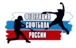 """Общероссийская общественная организация """"Федерация софтбола России"""" была создана на учредительной конференции в апреле 2002 года, после разделения Федерации бейсбола, софтбола и русской лапты на три самостоятельные федерации"""