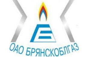 В настоящие время ОАО «Брянскоблгаз» является многопрофильным предприятием