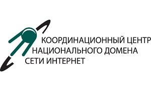 Координационный центр национального домена сети Интернет (сокращенное название - Координационный центр доменов RU/РФ) - это администратор национальных доменов верхнего уровня .RU и .РФ. Выполняет функции национальной регистратуры. Обладает полномочиями по выработке правил регистрации доменных имен в доменах .RU и .РФ, аккредитации регистраторов и исследованию перспективных проектов, связанных с развитием российских доменов верхнего уровня. Основной задачей Координационного центра является обеспечение надежного и стабильного функционирования DNS-инфраструктуры российского сегмента сети Интернет.