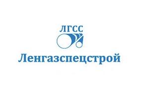 Открытое акционерное общество «Ленгазспецстрой» — крупнейшее предприятие в составе Группы компаний СГМ, одна из ведущих компаний России по строительству газо-, нефте- и продуктопроводов, станций подземного хранения газа, компрессорных и распределительных станций