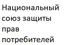 Национальный союз защиты прав потребителей - общественная организация создана в соответствии с российским законодательством для защиты прав и законных интересов потребителей, их объединений, а также добросовестных организаций в сфере производства и оборота товаров и услуг