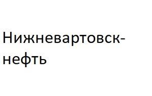 Нижневартовск-нефть