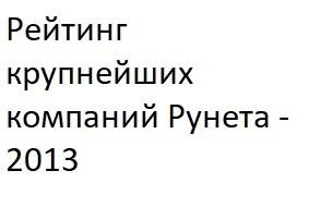 Перед вами третий рейтинг крупнейших интернет-компаний России по версии Forbes. Совокупная выручка 30 его участников превысила $5 млрд