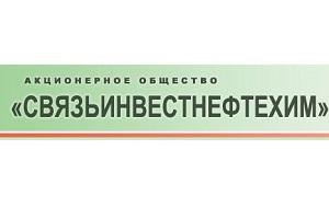 «Связьинвестнефтехим» — российская компания. Полное наименование — Открытое акционерное общество «Связьинвестнефтехим». Штаб-квартира — в Казани