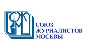 «Союз журналистов Москвы» — общественная организация, объединяющая работников СМИ, действующих в г. Москве, на добровольной основе. СЖМ был образован на учредительном съезде 28 июня 1990 года