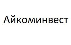 """ООО """"АйКомИнвест"""" - компания, в некоторых публикациях она именовалась """"Айтелекоминвест"""". Она была зарегистрирована в мае 2010 года"""