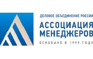 Одно из ведущих деловых объединений России, деятельность которой направлена на профессиональное развитие сообщества менеджеров, переход к социально ответственным стандартам ведения бизнеса и интеграцию в глобальную экономику