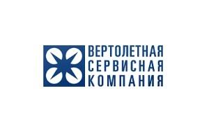 Открытое акционерное общество «Вертолетная сервисная компания» (ОАО «ВСК») создано 22 сентября 2006 года и входит в состав вертолетостроительного Холдинга ОАО «Вертолеты России».