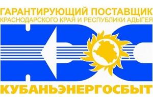 «Кубанская энергосбытовая компания» («Кубаньэнергосбыт») — российская энергосбытовая компания, гарантирующий поставщик электроэнергии на территории Краснодарского края и Республики Адыгеи.